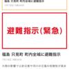 福島県の只見町は午前4時50分に町内全域の1866世帯4333人に避難指示