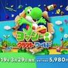 【Switch】ヨッシークラフトワールドが3月29日に発売決定!同時に予約開始!