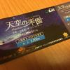 曇りでも楽しめる!日本一の星空が見れる阿智村のナイトツアーは、ただの天体観測ではない