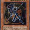 2003年発売の遊戯王カードの中で  どのカードが最もレアなのか?