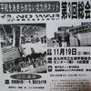 19日は、 平和をあきらめない北九州ネット