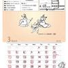 ほらほら3月と4月の営業カレンダーです!ヽ(^。^)ノ