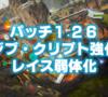 【Apex Legends】パッチver.1.26 レイス弱体化&ジブ・クリプト強化やエネマガ廃止など|ピック率の話