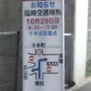 【地域】金沢マラソン&交通規制お疲れさまでした