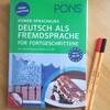 ドイツ語A2 完全独学用参考書PONS