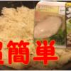 【炊き込みご飯】鍋キューブ(濃厚白湯)とサラダチキンを一緒に炊くだけ簡単ごはん!【炊飯器】