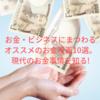 お金・ビジネスにまつわるオススメのお金漫画10選。現代のお金事情を知る!