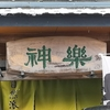 「熟成味噌ラーメン(特丸麺)」自然派らーめん 神楽