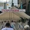 金井商店会フェスティバル