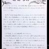 浄聖院様の寺報「こころみ 第23号」