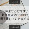 2018年よこんにちは!新年なので2018年の目標を書いていきますよ!