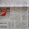 「講師の二千畳法話始まる」(顕正新聞2019年8月1日号)から見た親鸞会の変化