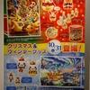 【予告】クリスマスイルミネーション / オーロラツアー (2015年10月31日(土)発売)