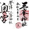 三峯神社(埼玉・秩父市)と奥宮(妙法ケ岳)の御朱印