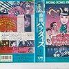 【映画感想】『香港パラダイス』(1990) / 斉藤由貴主演のスラップスティック・コメディ映画のはずが……