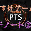 ディビジョン (division) PTS【1.6.1・パッチノート2】ニンブル改善・腰撃ちエイムアシスト削除・バグ修正等