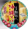 日清 麺職人 沖縄そば 108+税円