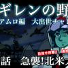 【新ギレンの野望】 アムロ編 大出世チャレンジプレイ(目指せ将軍! 連邦軍大将!) 第4話 「急襲! 北米大陸」