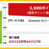 【ハピタス】Solaseed Airカードが期間限定3,500pt(3,500円)! 初年度年会費無料! ショッピング条件なし!