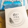 白いバウム TSUMUGI@石屋製菓