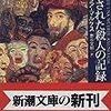 ノーベル賞作家が描く殺人という運命。ガルシア=マルケス「予告された殺人の記録」