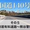 【動画】国道140号 全線走破! その5  皆野寄居有料道路〜熊谷警察署前交差点