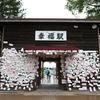 「愛の国から幸福へ」幸福駅 北海道放浪の旅 13日目⑥