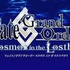 【FGO】「Fate/Grand Order」第2部プロローグ「序/2017年 12月31日」感想