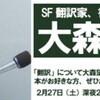 初翻訳は高校生!SF龍馬伝だ!大森望のラジカントロプス2.0