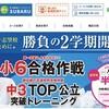 初めての立会外分売 昴(9778)の利益は3000円ほど