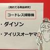 【売れてる商品研究】コードレス掃除機:王者ダイソンvsアイリスオーヤマ