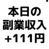 【本日の副業収入+111円】(20/1/20(月)) 投資信託がほんと調子良い!楽天証券で投信をやろう!