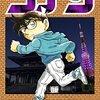 名探偵コナン93巻 感想