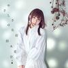 鈴木愛奈さんの「繋がる縁 -ring-」がいい曲すぎて泣いた話