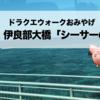 ドラクエおみやげ沖縄県:伊良部大橋「シーサーの置き物」