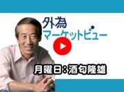 FX「驚きの米雇用統計!ドル円下落もひと段落後にドル高・円安へ」2021/5/10(月)酒匂隆雄