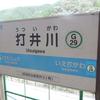 シリーズ土佐の駅(155)打井川駅(JR予土線)