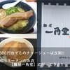 旭川ラーメンのお店【麺屋一角堂】に行ってきたぞ!!600円台でこのチャーシューは反則ですね。