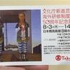 国のお墨付き 文化庁新進芸術家海外研修制度50周年記念展