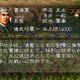 三国志5 武将 呂虔