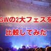JAPAN JAMとVIVA LA ROCKを徹底比較。GWはフェスへ行こう!