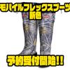 【メガバス】コンパクトに収納可能な長靴「モバイルフレックスブーツ新色」通販予約受付開始!