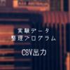 Pythonで実験データ整理プログラム[CSVの出力]