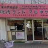 東京都千代田区 焼肉ランドマルタケ 情報量多い看板が目印 盛り合わせが有名