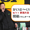 【Star5 CUP 東】 9/11 新潟大会、開催決定のお知らせ