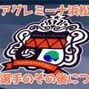 【まとめ記事】アグレミーナ浜松 退団選手たちのその後について