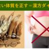 漢方ダイエットは肥満体質の改善を成しとげる唯一の減量方法