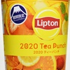 酸っぱい紅茶「リプトン2020 Tea Punch(ティーパンチ)」は春から夏の終わりに似合う女向けのフルーツティー