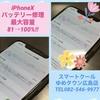 広島市南区からiPhoneXのバッテリー修理にご来店いただきました(#^.^#)