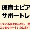 【平成29年度保育士試験】ピアノ実技試験対策レッスンのご案内【演奏動画あり】
